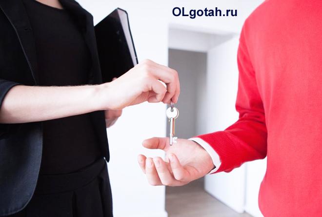 Девушка передает ключи мужчине