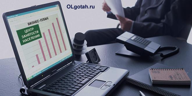 Ноутбук с бизнес-планом для центра занятости