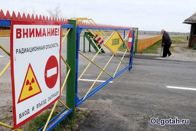 Шлагбаум, информация о радиационной опасности