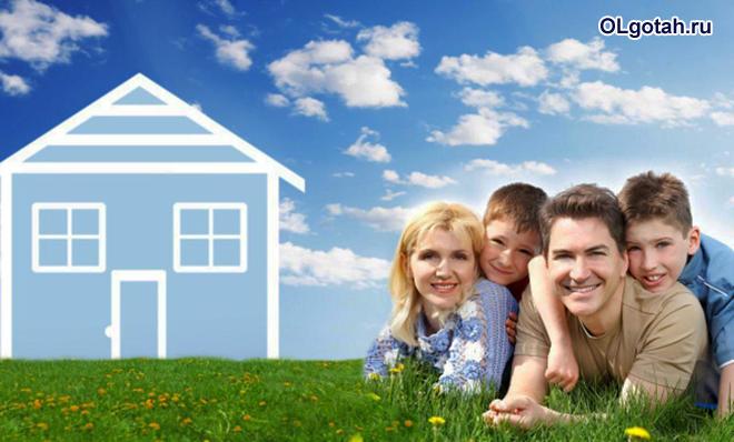 Молодая семья мечтает о собственном доме