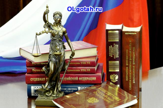 Законы и Кодексы РФ и статуэтка Фемиды
