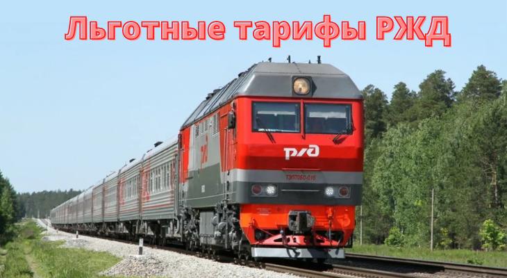 Льготные тарифы РЖД